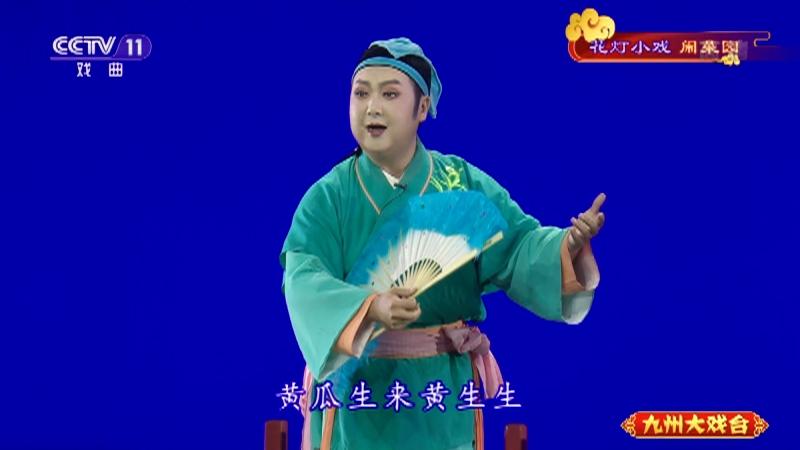 花灯戏小戏闹菜园 主演:赵孟 杨璐旭 九州大戏台 20210330