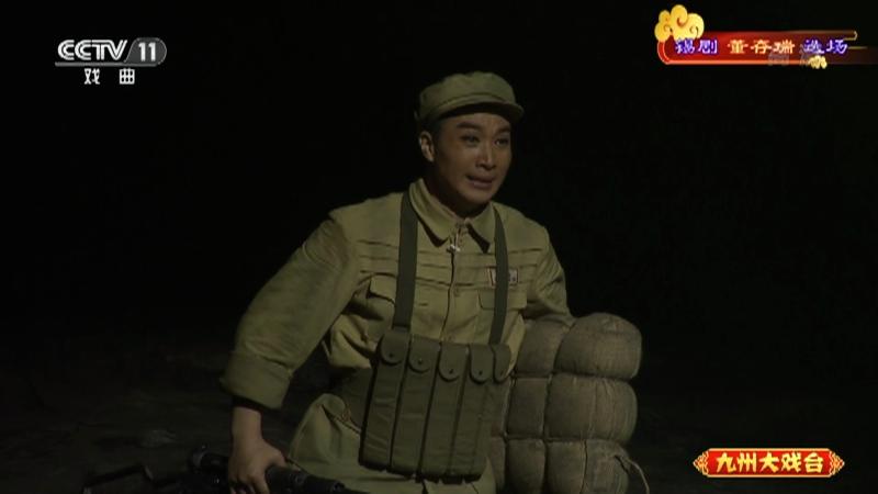 锡剧董存瑞选场 主演:周东亮 九州大戏台 20210401