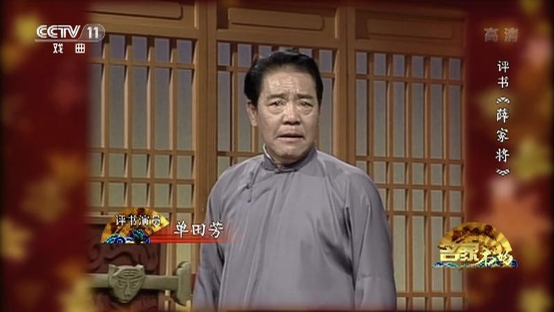 评书薛家将(第九十七回) 名家书场 20210401