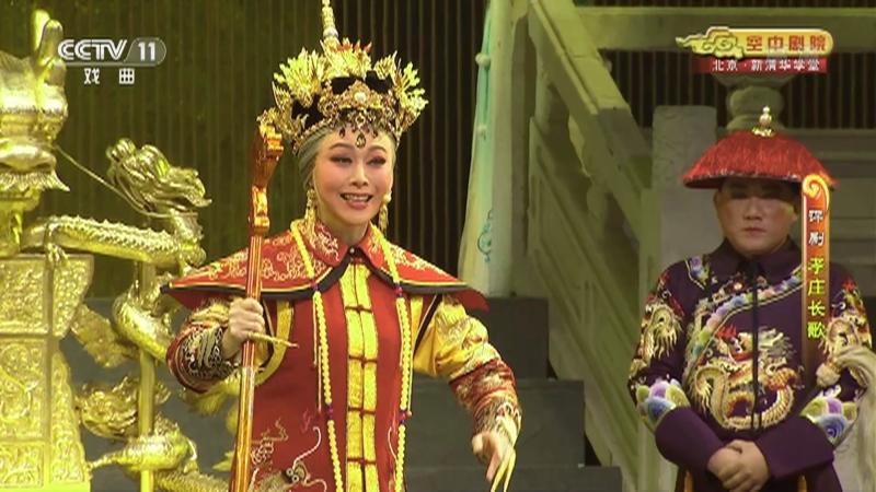 评剧孝庄长歌 主演:冯玉萍 冯子洋 CCTV空中剧院 20210331