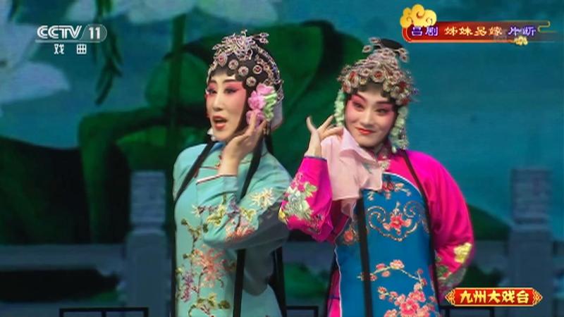 吕剧姊妹易嫁片断 主演:任婧 翟晓晨 九州大戏台 20210402