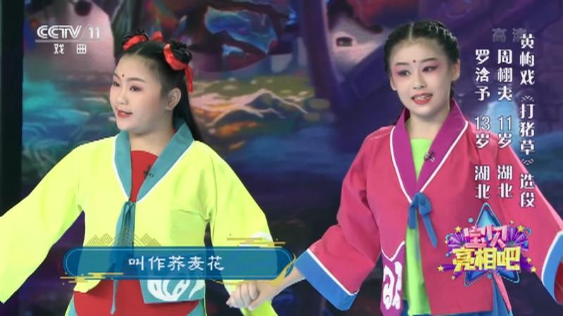 �S梅�虼蜇i草�x段 表演:周栩夷 �_�坑� ���亮相吧