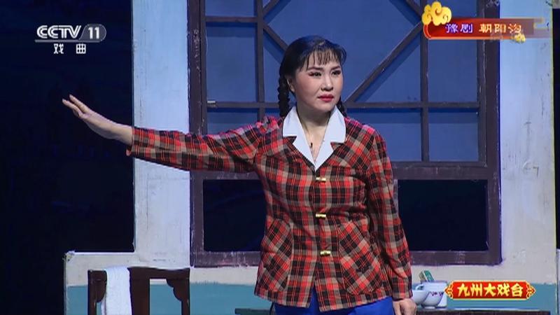 豫剧朝阳沟 主演:杨红霞 盛红林 九州大戏台 20210406