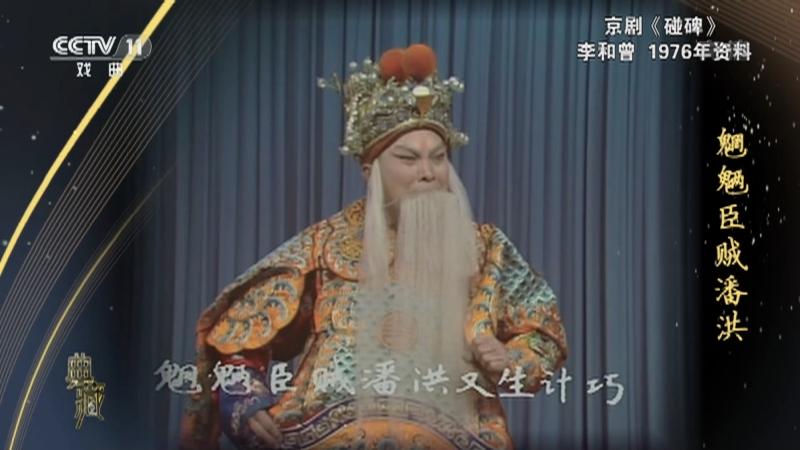 京剧碰碑 演唱:李和曾 典藏