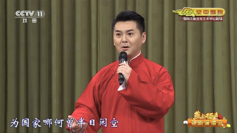 燕韵杨声――京剧演唱会 CCTV空中剧院 20210409