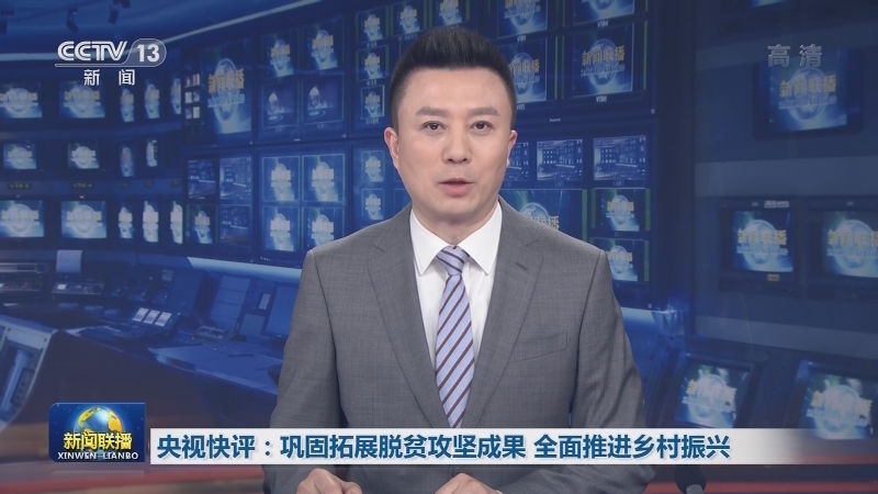 央视快评:巩固拓展脱贫攻坚成果 全面推进乡村振兴