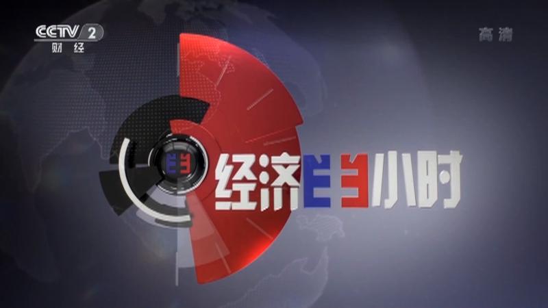 《经济半小时》 20210412 福建永泰:老庄寨重焕新生机