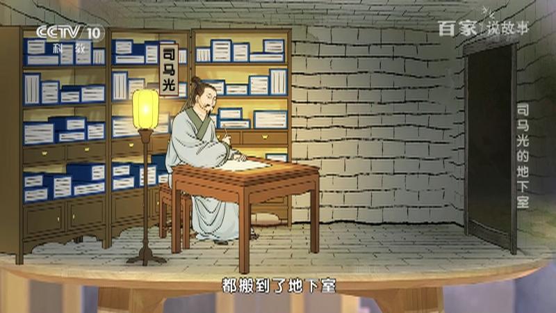 《百家说故事》 20210413