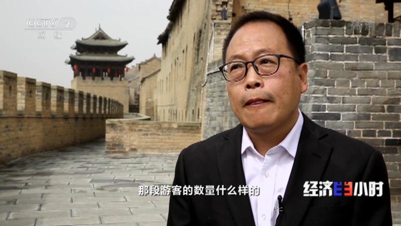 """《经济半小时》 20210414 晋城古堡:如何走出""""深闺"""""""