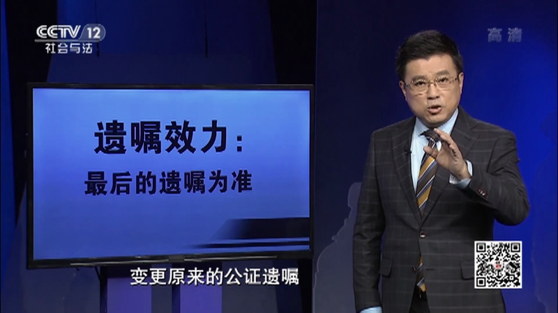 """《法律讲堂(生活版)》 20210420 赵大爷的""""后悔药"""""""