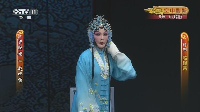 评剧赵锦棠1/2 主演:曾昭娟 剧文林 夏霞 CCTV空中剧院 20210421