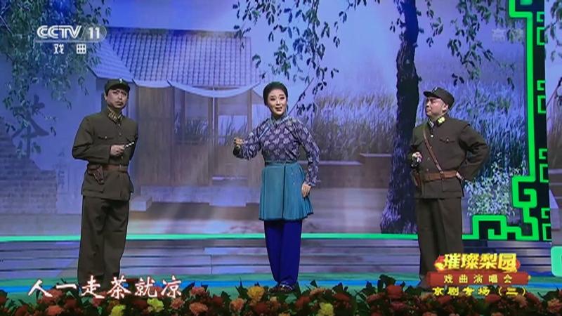 璀璨梨园戏曲演唱会京剧专场(三) CCTV空中剧院 20210422