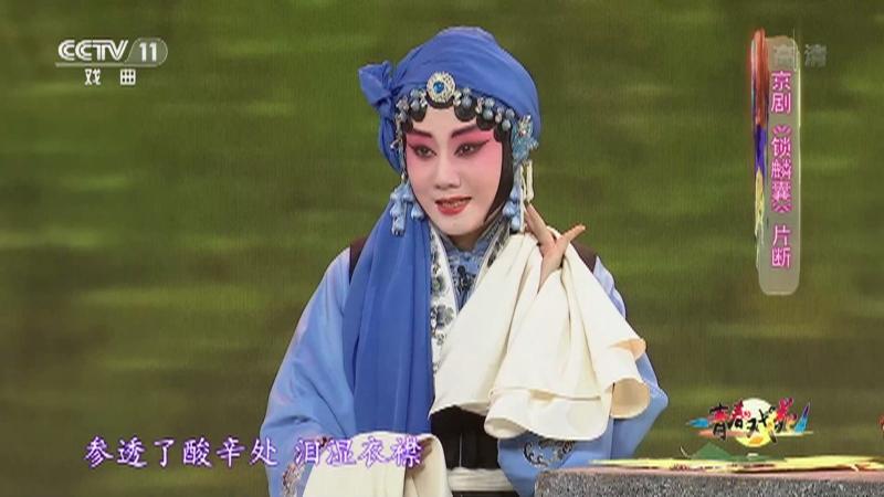 京剧锁麟囊片断 表演:周婧 徐滢 青春戏苑