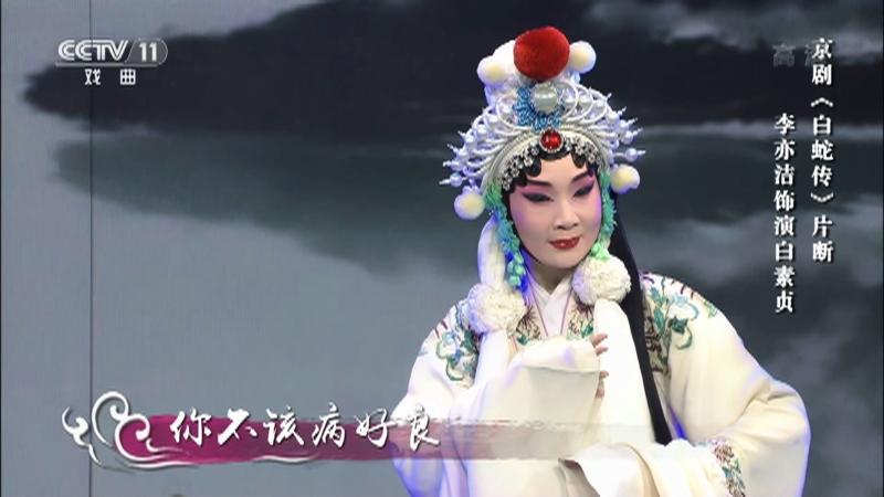 京剧白蛇传片断 演唱:李亦洁 角儿来了
