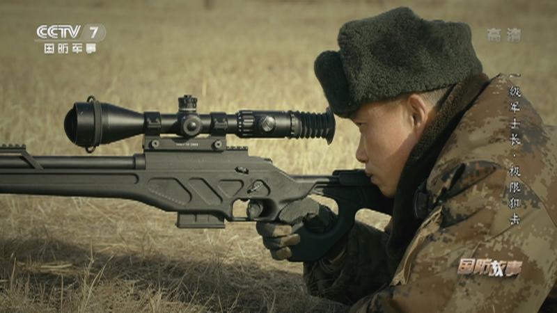 《国防故事》 20210428 一级军士长·极限狙击