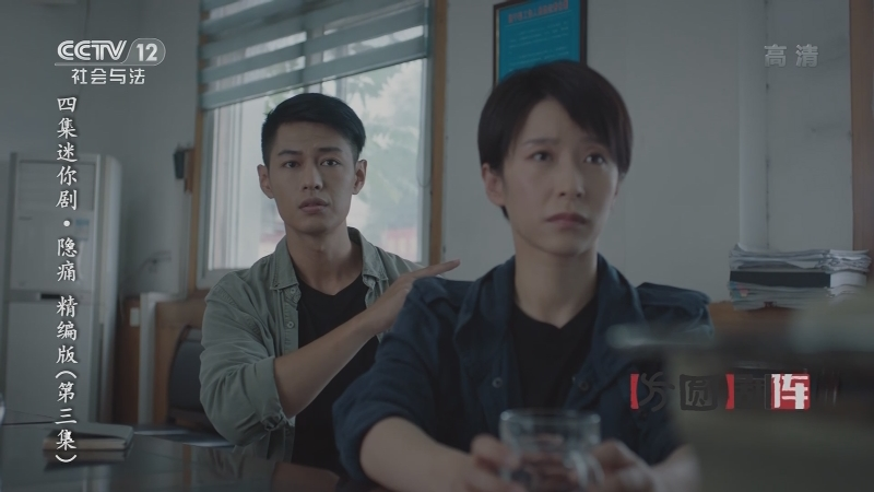 《方圆剧阵》 20210429 四集迷你剧集·隐痛(精编版)第三集