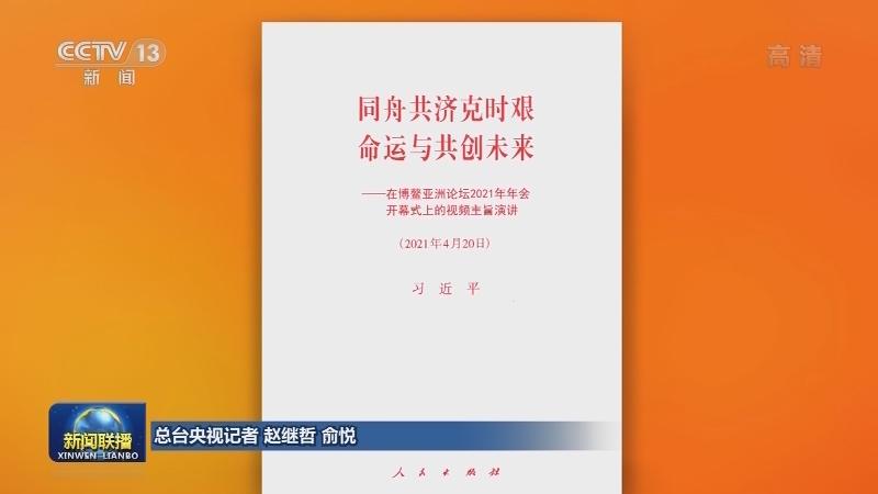 习近平《同舟共济克时艰 命运与共创未来——在博鳌亚洲论坛2021年年会开幕式上的视频主旨演讲》单行本出版