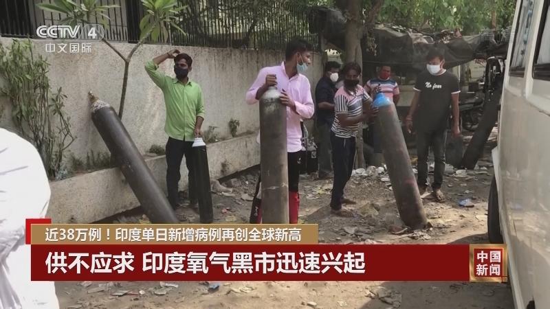 《中国新闻》 20210430 03:00