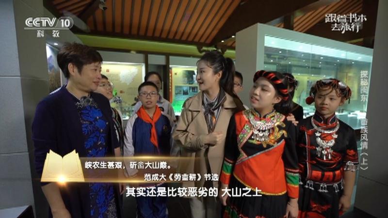 《跟着书本去旅行》 20210501 探秘闽东——畲族风情(上)