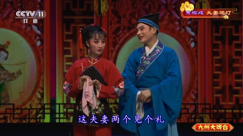 黄梅戏夫妻观灯 主演:虞文兵 候婷婷 九州大戏台 20210502