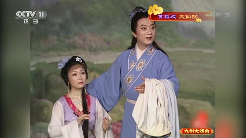 黄梅戏天仙配 主演:张小萍 刘国平 九州大戏台 20210502