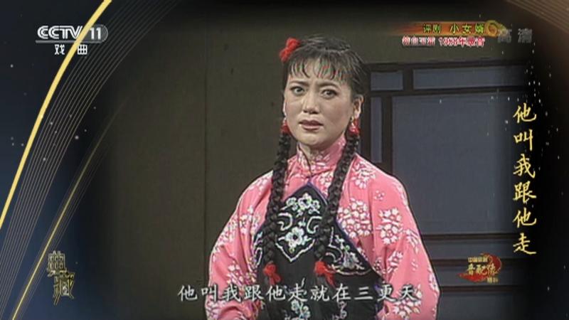 评剧小女婿 录音:筱白玉霜 配像:王冠丽 饰 香草 典藏