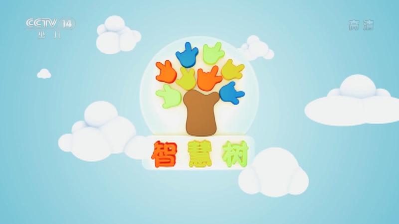 《智慧树》 20210503