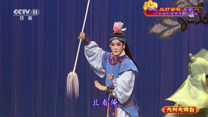 豫剧三打金枝片断一 主演:马全 九州大戏台 20210505