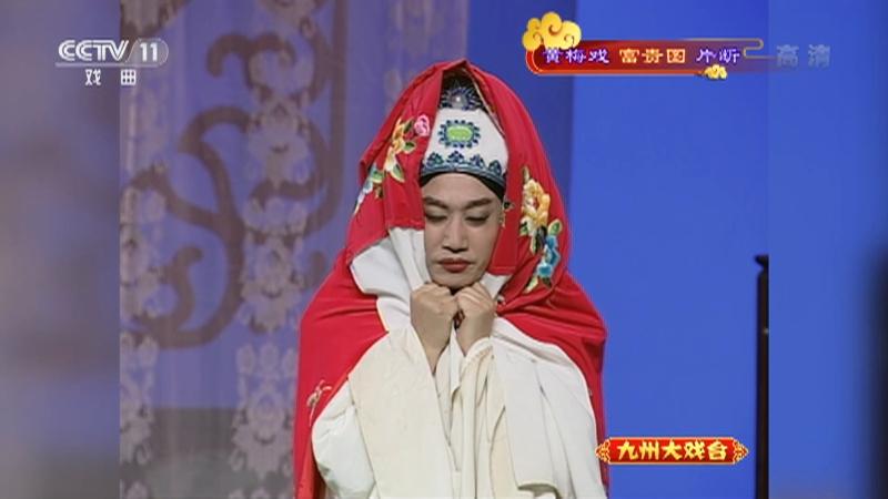 黄梅戏富贵图片断 主演:赵媛媛 马自俊 九州大戏台 20210506