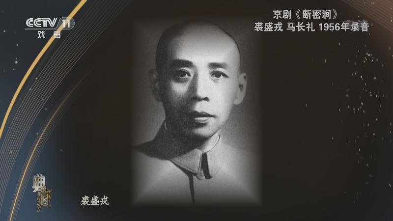 京剧断密涧20210515 录音:裘盛戎 马长礼 典藏