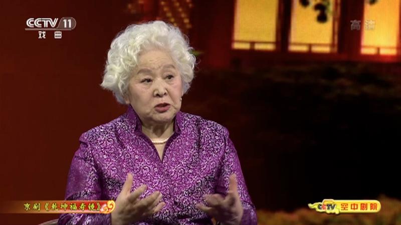 京剧乾坤福寿镜(访谈) CCTV空中剧院 20210508