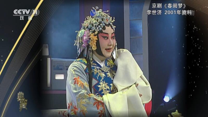 京剧春闺梦20210515 表演:李世济 典藏