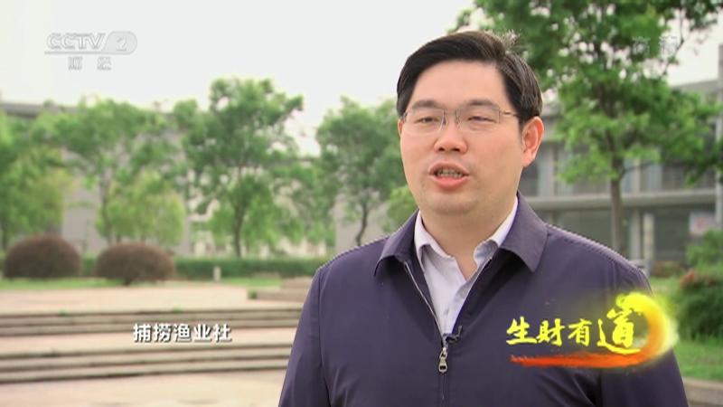 《生财有道》 20210510 山水经济看中国——江苏靖江:科技赋能 生态生财