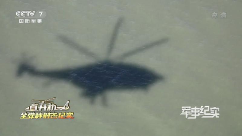《军事纪实》 20210511 直升机全弹种射击纪实