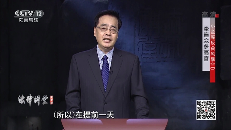 《法律讲堂(文史版)》 20210512 清朝刑案探秘·小金库反贪风暴(二)