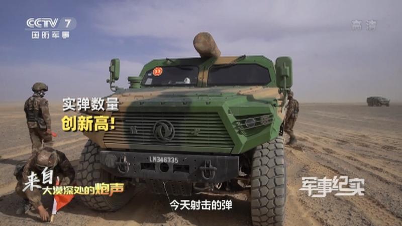 《军事纪实》 20210513 来自大漠深处的炮声