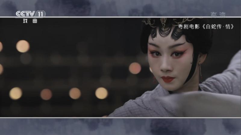 侃侃下午茶 是戏曲更是电影 粤剧电影白蛇传・情 梨园周刊