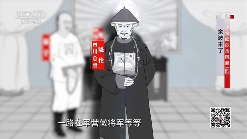 《法律讲堂(文史版)》 20210514 清朝刑案探秘·小金库反贪风暴(四)