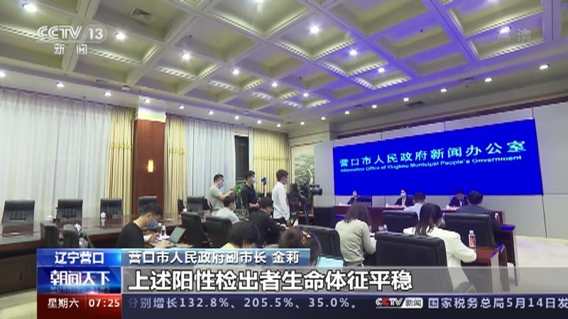 [朝闻天下]辽宁 营口新增2例本土确诊病例 9地调为中风险央视网2021年05月15日07:31