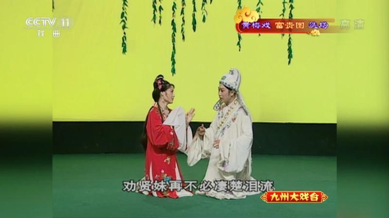 黄梅戏富贵图选场 主演:马自俊 赵媛媛 九州大戏台 20210515