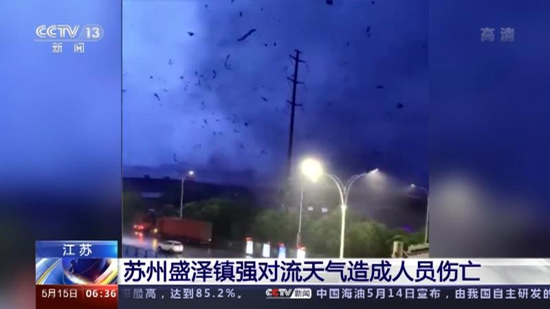 [朝闻天下]江苏 苏州盛泽镇强对流天气造成人员伤亡央视网2021年05月15日06:41