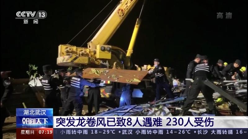 [朝闻天下]湖北武汉 突发龙卷风已致8人遇难 230人受伤央视网2021年05月16日07:27