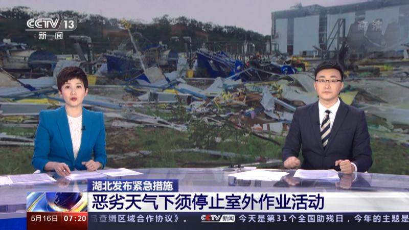 [朝闻天下]湖北发布紧急措施 恶劣天气下须停止室外作业活动央视网2021年05月16日07:27