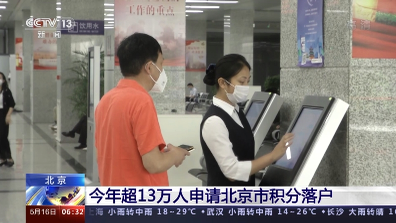 [朝闻天下]北京 今年超13万人申请北京市积分落户央视网2021年05月16日06:43