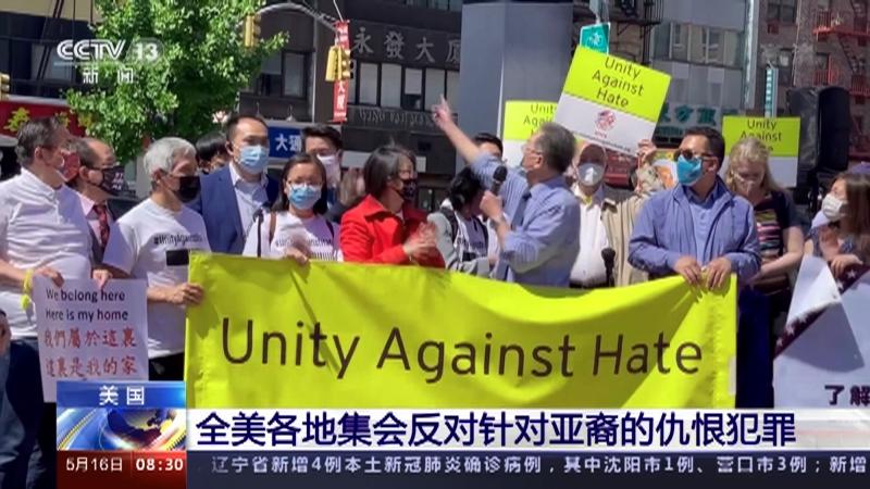 [朝闻天下]美国 全美各地集会反对针对亚裔的仇恨犯罪央视网2021年05月16日09:01