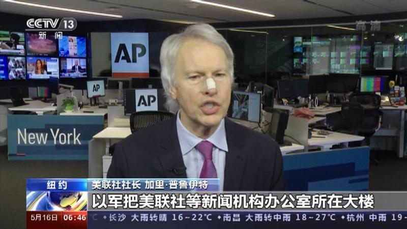 [朝闻天下]关注巴以冲突 多家媒体谴责以军空袭媒体大楼央视网2021年05月16日06:53