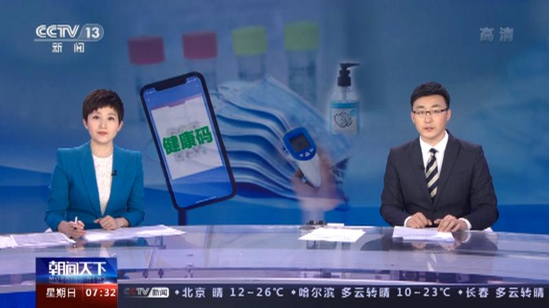 [朝闻天下]辽宁营口 营口市9地调整为中风险地区央视网2021年05月16日07:45