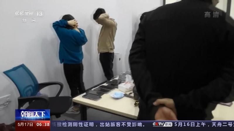 [朝闻天下]阻击电信网络诈骗 武汉警方打掉一个开发虚假APP团伙央视网2021年05月17日06:47