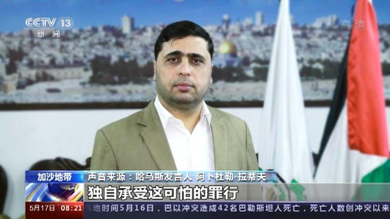 """[朝闻天下]关注巴以冲突・哈马斯发言人接受总台记者电话采访 """"以色列须先停止侵略 哈马斯才会对话""""央视网"""