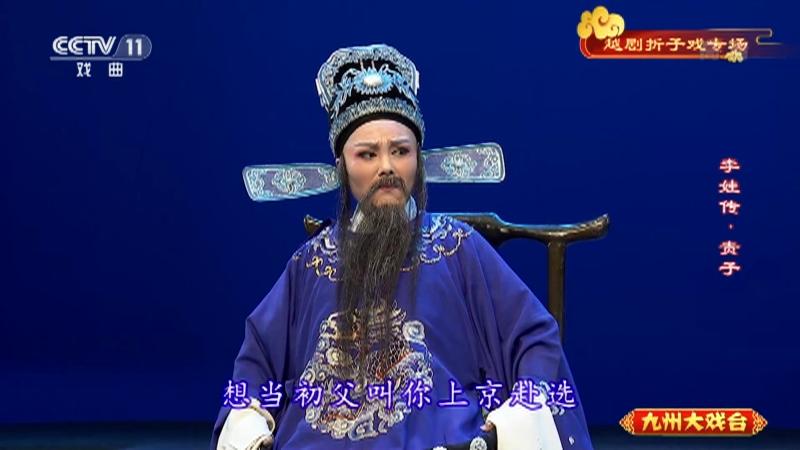 越剧折子戏专场 九州大戏台 20210518